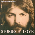 Андрей Кирисов «Stories of Love»